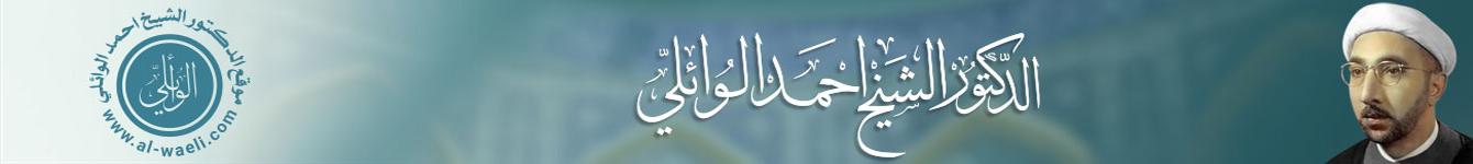 الشيخ احمد الوائلي